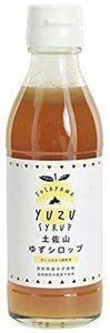 1本 土佐山ゆずシロップ 200ml 5倍 希釈 - 無添加 栽培期間中 農薬不使用 ゆず 使用 瓶 高知県 Yuzu syr