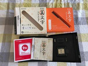 任天堂DS 美文字トレーニングソフト 美文字筆同梱