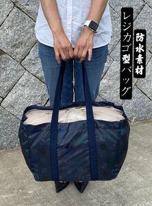 激安 レジカゴ型バッグ 折りたたみ 防水素材 大容量レジかご袋 エコバッグトートバッグ