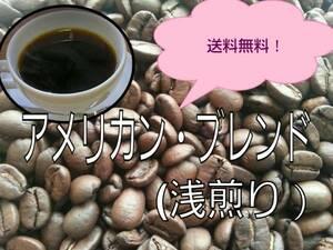 OKB珈琲★コーヒー豆 アメリカン ブレンド 300g★送料無料