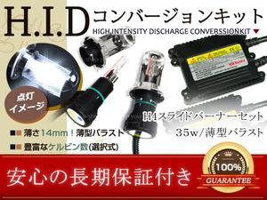 2ヶ月保証 車検対応 純正交換 グランビア H11.8~H14.4 VCH10W エアロスポーツエディション H4 HI/LO HID ヘッドライト 6000K