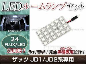 純正交換用 LEDルームランプ ホンダ ザッツ/That's(Thats) JD1 ホワイト 白 1Pセット センターランプ ルーム球 車内灯 室内