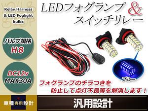 ムーブ コンテ L575L585S カスタム H23.6~ H8 LED 68連 ブルー フォグランプ デイライト& スイッチ付 強化 電源 リレーハーネス 配線