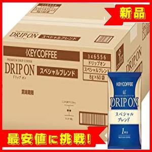 【残1】キーコーヒー DRIP ON(ドリップオン) スペシャルブレンド 60袋入 レギュラー(ドリップ)