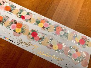 金箔押しデザイン シール切手 切手シート【おまとめ170円引き】