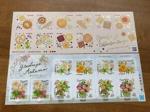 シールタイプ 切手シート【おまとめ170円引き】