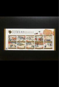 切手趣味週間 『郵便創業150年記念』切手シート【おまとめ170円引き】