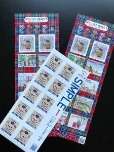 ぽすくま君セット 《1690円分》2シート+10枚ブロック 【おまとめ170円引き】