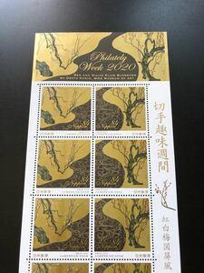 切手趣味週間 尾形光琳 切手シート【おまとめ170円引き】