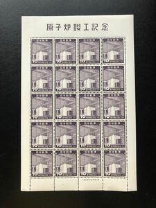 1957年(昭和32年)発行 原子炉竣工記念 未使用 切手シート【おまとめ170円引き】