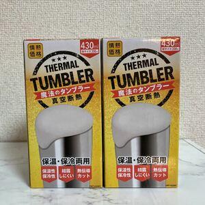 情熱価格 魔法のタンブラー 真空断熱 保温・保冷両用 大容量 430ml 2個