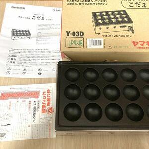 新品未使用 高級たこ焼機 Y-03D ヤマキン LPガス用