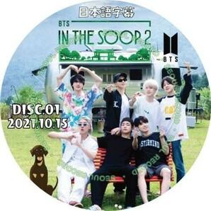 BTS「In the SOOP 2」DISC0121.10.15 日本語字幕DVD