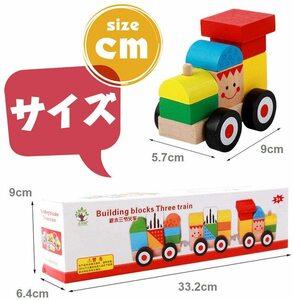 木製パズル 積み木 型はめ 遊び 列車 知育玩具 組み立て カラフル 立体