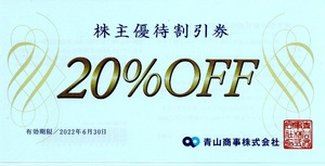 □青山商事株主優待割引券□洋服の青山割引券 20%OFF