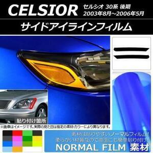 AP サイドアイラインフィルム ノーマルタイプ トヨタ セルシオ 30系 後期 2003年08月~2006年05月 ライトブラック AP-YLNM146 入数:1セッ