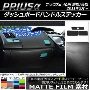 AP ダッシュボードハンドルステッカー マット調 トヨタ プリウスα ZVW40/ZVW41 前期/後期 2011年05月~ ライトイエロー AP-CFMT262 入数: