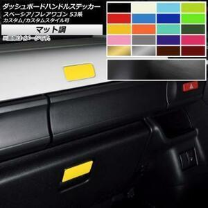 AP ダッシュボードハンドルステッカー マット調 スズキ/マツダ スペーシア/フレアワゴン MK53S/MM53S ライトグリーン AP-CFMT3863 入数:1