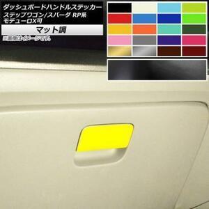 AP ダッシュボードハンドルステッカー マット調 ホンダ ステップワゴン/スパーダ RP1,2,3,4,5 ライトイエロー AP-CFMT4007 1枚