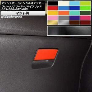 AP ダッシュボードハンドルステッカー マット調 ホンダ フリード/フリード+/ハイブリッド GB5/GB6/GB7/GB8 モデューロX可 ライトイエロー