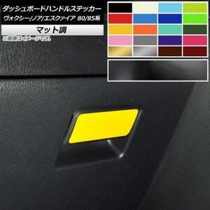 AP ダッシュボードハンドルステッカー マット調 トヨタ ヴォクシー/ノア/エスクァイア 80/85系 全グレード対応/ハイブリッド可 シアン AP-C