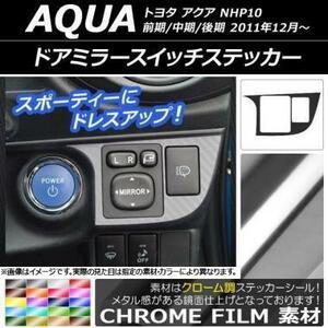AP ドアミラースイッチステッカー クローム調 トヨタ アクア NHP10 前期/中期/後期 2011年12月~ パープル AP-CRM534 1枚