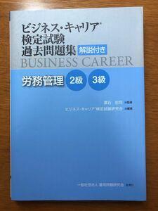 ビジネス・キャリア検定試験過去問題集 解説付き 労務管理 2級・3級