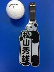 パンダが支えるゴルフネームプレート オリジナルデザイン