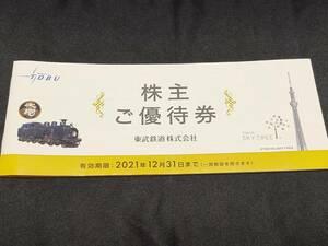 ♪東武鉄道 グループ施設 株主ご優待券1冊 2021年12月31日まで