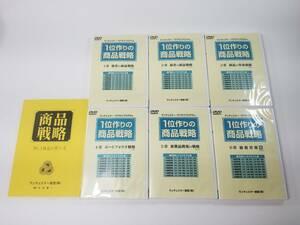 テキスト付☆1位作りの商品戦略 DVD全6巻 ランチェスター 経営 サクセスプログラム 竹田陽一 新製品開発