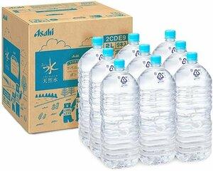 最安【即決・】アサヒ おいしい水 天然水 ラベルレスボトル 2L×9本