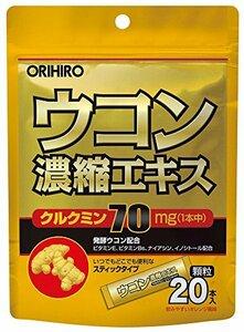 ○ XC20個 (xS6-8A1) オリヒロ ウコン 濃縮エキス顆粒