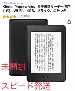 未開封 Amazon Kindle Paperwhite 電子書籍リーダー 第7世代