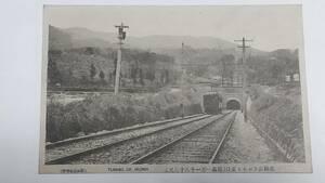 9 戦前絵葉書 生駒山トンネル東口