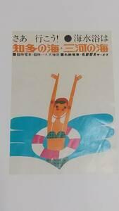 9 昭和レトロ 名鉄電車 海水浴は知多の海・三河の海 チラシ