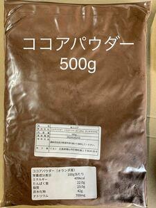 ココアパウダーダッチカカオ社 500g