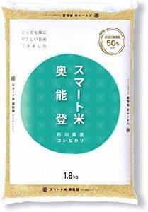 無洗米玄米1.8kg スマート米:石川県奥能登産 コシヒカリ(無洗米玄米1.8kg):節減対象農薬50%以下 令和二年度産