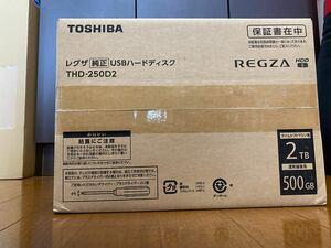 東芝 REGZA専用 USBハードディスク THD-250D2