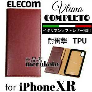 エレコム(ELECOM) イタリアンソフトレザー iPhoneXR用(アイフォンXR アイホンXR) 手帳型ケース マッローネブラウン 赤茶色 匿名配送