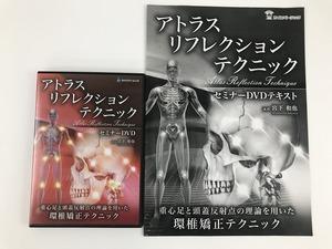 C204/アトラス リフレクション テクニック/宮下和也/整体DVD/カイロベーシック/テキスト+DVDセット/