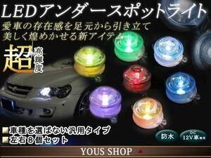 LEDスポットライト 汎用 車 アンダーライト 7色発光 8個セット