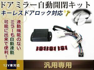 toyota ベルタ KSP92 NCP96 SCP92 自動格納ユニット 電動ドアミラー キーレス連動 ドアロック連動 自動開閉キット アンロック連動