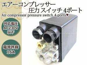 エアーコンプレッサー 圧力スイッチ 上プル 4ポート 175PSI、12バー 0.8Mpa停止 0.6Mpa起動 プレッシャースイッチ 補修・交換 スイッチ圧力