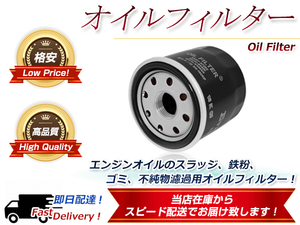 オイルフィルター オイルエレメント スピアーノ LA-HF21S 02.2~04.4 K6A 660㏄ ツインカム ガソリン車 4WD 3/4-16UNF