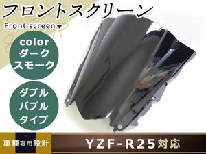 YZF-R25 YZF-R3 ダブルバブル スクリーン スモーク ウインド シールド ダークスモーク フロントスクリーン フロントカウルを格好良く
