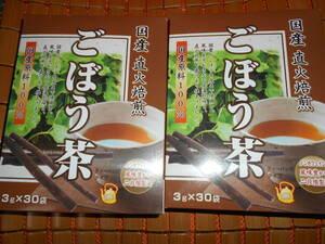未使用・国産直火焙煎 ごぼう茶 3g×30袋  1箱のみ