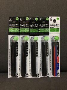 ☆フリクション 替芯 黒4袋 三色1袋セット 0.5mm☆