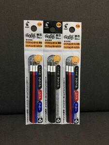 ☆フリクション 替芯 三色2袋&黒1袋 合計3袋セット 0.38mm☆