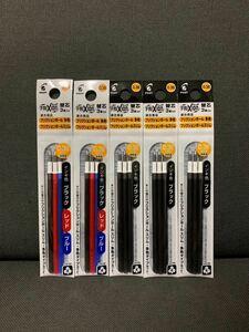 ☆フリクション 替芯 三色2袋 黒3袋 合計5袋セット 0.38mm☆