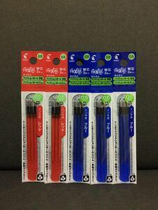 ☆フリクション 替芯 赤2袋 青3袋セット 0.5mm☆
